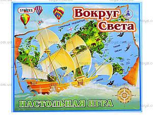 Настольная стратегическая игра «Вокруг света», 723, игрушки