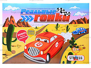 Настольная игра «Реальные гонки», 081, цена