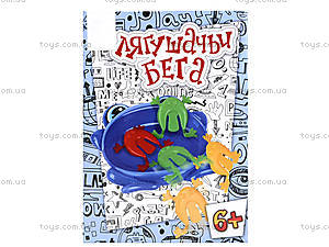 Детская настольная игра «Лягушачьи бега», 8106, отзывы