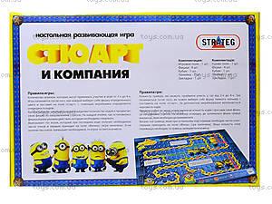 Настольная игра «Приключения Стюарта и компании», 083, цена