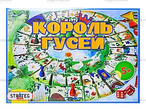 Настольная игра для детей «Король гусей», 84, купить
