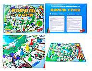 Настольная игра для детей «Король гусей», 84, отзывы