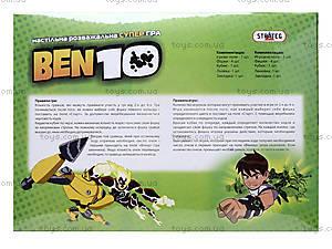 Настольная игра-ходилка «Бен 10», 090, отзывы