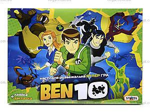 Настольная игра-ходилка «Бен 10», 090, игрушки