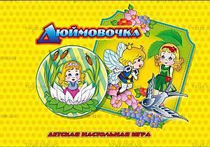 Игра-бродилка «Дюймовочка», 20864