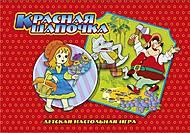 Игра-бродилка «Красная шапочка», 20918, купить