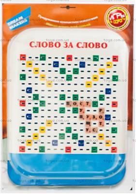 Игра детская настольная «Слово за слово», 1302B
