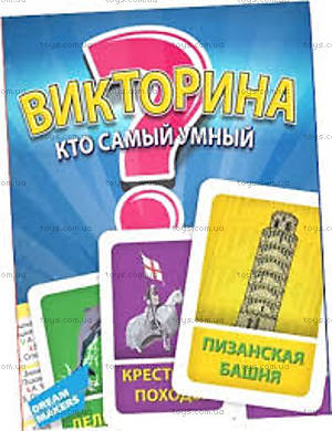 Игра детская настольная «Викторина», 1404