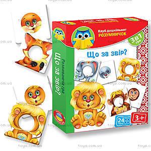 Игра для дошкольников «Что за зверь», VT1306-05, купить
