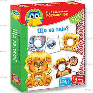 Игра для дошкольников «Что за зверь», VT1306-05
