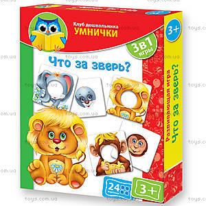 Игра для дошкольников «Что за зверь», VT1306-05, цена