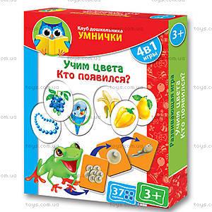 Игра для дошкольников «Цвета, кто появился», VT1306-07