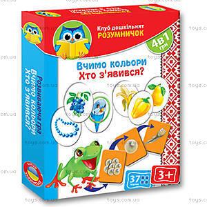 Игра для дошкольников «Цвета, кто появился», VT1306-07, детские игрушки