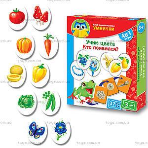 Игра для дошкольников «Цвета, кто появился», VT1306-07, toys.com.ua
