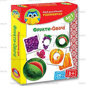 Игра для дошкольников «Фрукты, овощи», VT1306-06, toys.com.ua
