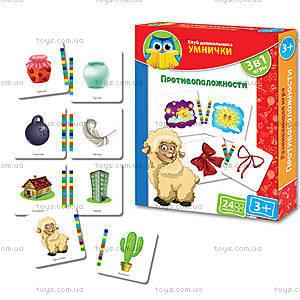Игра для дошкольников «Противоположности», VT1306-04, детские игрушки