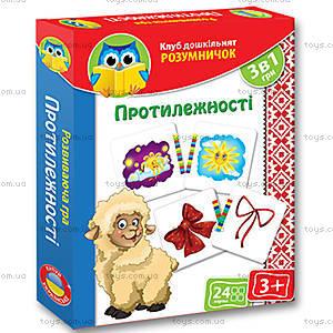 Игра для дошкольников «Противоположности», VT1306-04, магазин игрушек