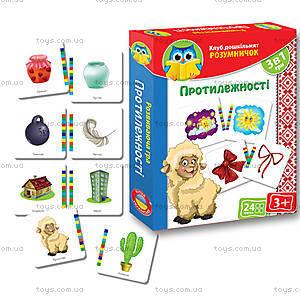 Игра для малышей из серии Умнички «Противоположности», VT1306-04, купить