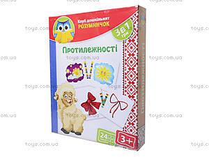 Игра для малышей из серии Умнички «Противоположности», VT1306-04, цена