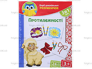 Игра для малышей из серии Умнички «Противоположности», VT1306-04, игрушки