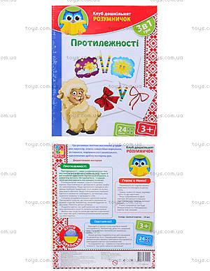 Игра для малышей из серии Умнички «Противоположности», VT1306-04
