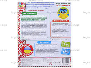 Игра для малышей из серии Умнички «Противоположности», VT1306-04, детские игрушки