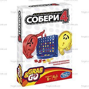 Игра дорожная «Собери 4», B1000, купить
