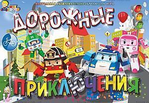 Настольная игра «Дорожные приключения», МГ 079