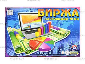 Игра экономическая настольная «Биржа», 0403, игрушки