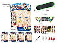 "Игра ""Фингерборд""  (скейт+запчасти+препятствия) 5 видов, B34996, интернет магазин22 игрушки Украина"