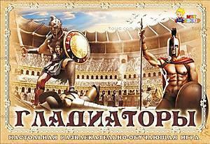 Детская настольная игра «Гладиаторы», МГ 039