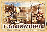 Детская настольная игра «Гладиаторы», МГ 039, купить