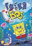 Настольная игра для детей «Губка Боб», МГ 009, отзывы