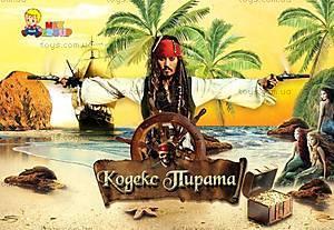 Настольная игра «Кодекс пиратов», МГ 055
