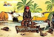 Настольная игра «Кодекс пиратов», МГ 055, фото