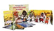 Игра «Кукольный театр. 17 украинских сказок», 319, тойс ком юа