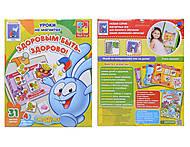 Магнитная игра «Здоровым быть здорово», VT1502-14, купить