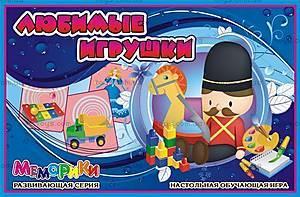 Игра-меморика «Любимые игрушки», 20666