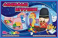 Игра-меморика «Любимые игрушки», 20666, отзывы