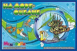 Игра-меморика «На море-океане», 20628