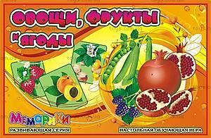 Игра-меморика «Овощи, фрукты и ягоды», 20659