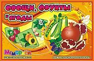 Игра-меморика «Овощи, фрукты и ягоды», 20659, цена