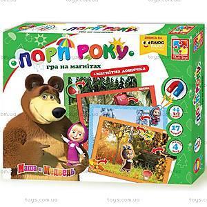 Игра на магнитах с Машей «Времена года», VT3304-12, магазин игрушек