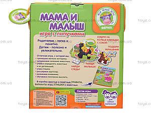 Игра с липучками «Мама и малыш», VT1310-02, фото