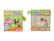 Игра с липучками «Мама и малыш», VT1310-02, отзывы