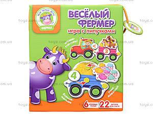 Игра с липучками «Веселый фермер», VT1310-01, купить