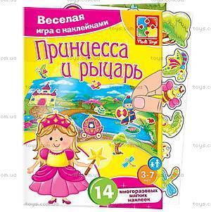 Игра с мягкими наклейками «Принцесса и рыцарь», VT4206-17
