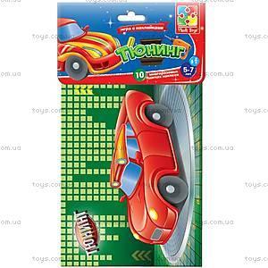 Игра с мягкими наклейками «Тюнинг», VT4206-16, игрушки