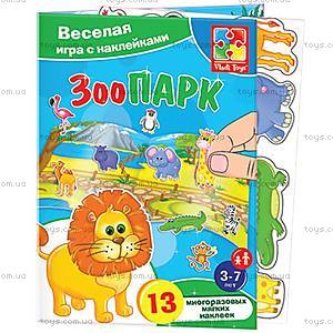 Игра с мягкими наклейками «Зоопарк», VT4206-18