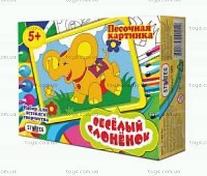 Игра с песком «Веселый слоник», 305